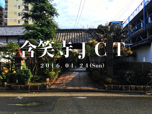 写真 2016-01-18 13 37 32