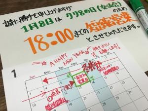 写真 2016-01-07 0 00 50
