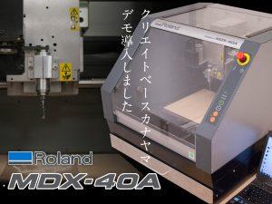 MDX-40A2