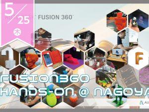 170525_Fusion360ハンズオン