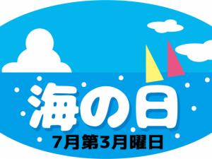 uminohi-768x428