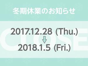 2017冬期休業