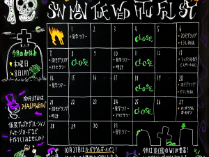 18年10月カレンダー