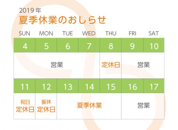2019夏季休業