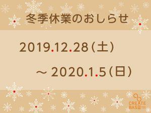2019_2020_冬季休業