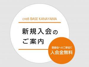 200626_登録会キャッチ画像