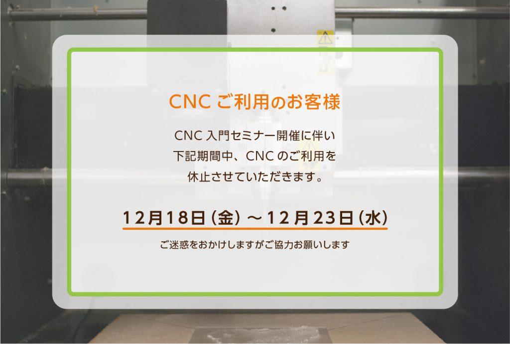 201207_CNC
