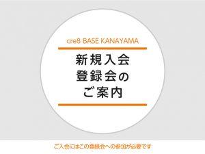201226_登録会キャッチ画像