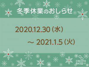 2020_2021冬季休業