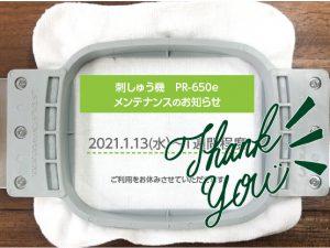 トップ画_thankyou