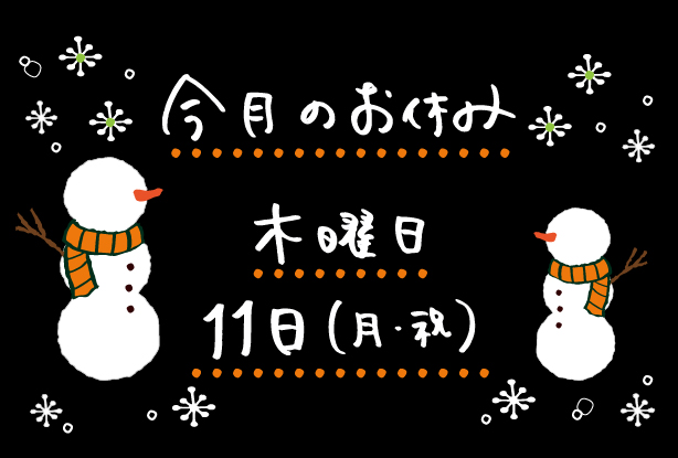 210106_1月休みトップ画