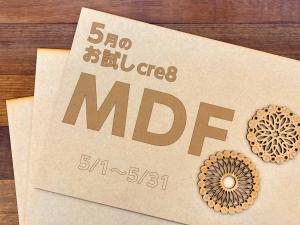 210418お試しMDF_トップ画