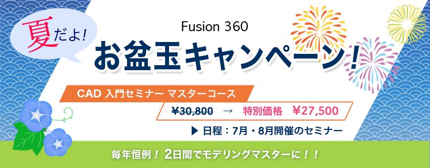 お盆玉キャンペーン2021-CAD修正