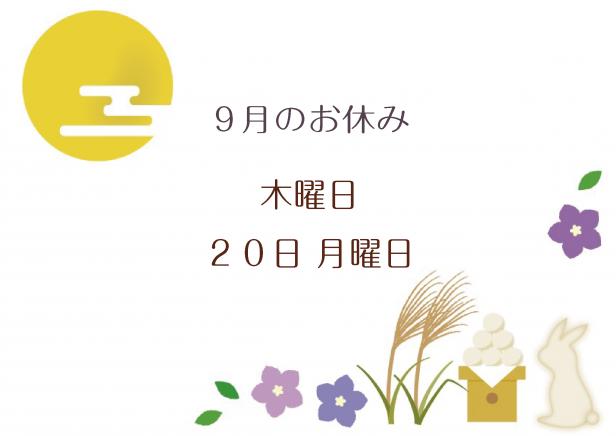 202109お休みブログ